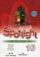 Английский в фокусе. Spotlight 10 кл. Рабочая тетрадь с online поддержкой